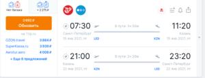 Полеты в Казань из Москвы, Петербурга и Краснодара от 2300 руб. в обе стороны!