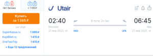 Промокод на скидку 500 рублей на перелеты с Ютейр.