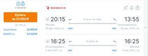 Дальний Восток на Новый Год из Москвы от 20100 рублей туда-обратно