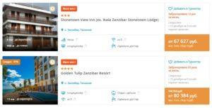 Занзибар из регионов на 9 ночей от 31200 рублей