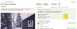 Туры на горнолыжные курорты от 9800 руб/чел из Москвы в декабре