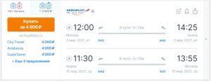 Распродажа от Аэрофлота: полеты от 2000 рублей туда-обратно