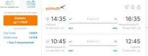 Рейсы из/в Саранск от Азимута от 1800 рублей туда-обратно