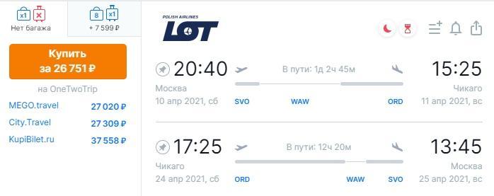 Из Москвы в Нью-Йорк или Чикаго от 26300 рублей за билеты туда - обратно