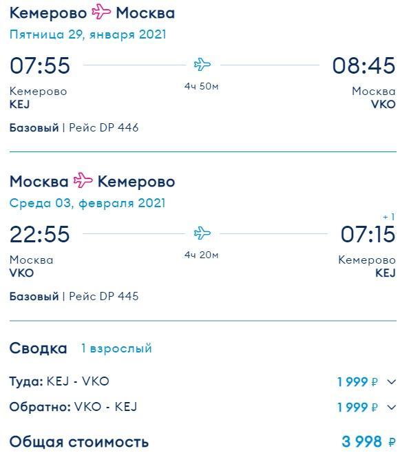 Победа: из Москвы в Кемерово или наоборот за 4000 туда - обратно с января по апрель