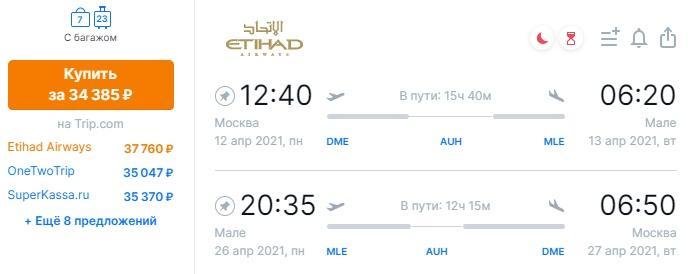 ETIHAD: из Москвы на Мальдивы от 34400 рублей туда - обратно в апреле - мае