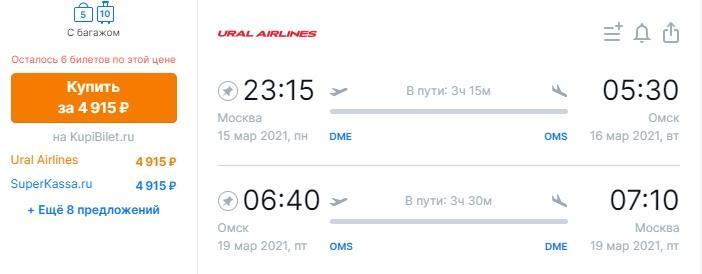 Уральские Авиалинии: дешевые билеты из Москвы в Минеральные Воды, Новосибирск, Иркутск, Омск и Барнаул с января по май 2021