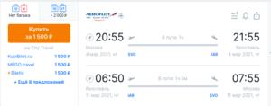 Большая распродажа Аэрофлота! Билеты по всей России от 1500 рублей.