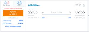 Акция от Победы: много билетов от 999 рублей!