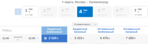 Распродажа от авиакомпании Якутия! Скидка 21% на все регулярные рейсы.