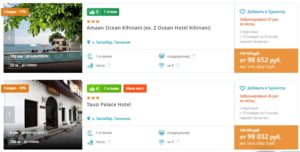 Тур на 9 ночей в Танзанию из Спб в январе от 48 тыс руб/чел