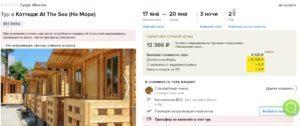 Подборка туров в Абхазию из Москвы и Питера от 6500 рублей