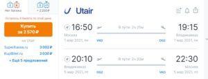 Из Москвы во Владикавказ в марте от 2500 рублей туда-обратно