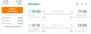 Из Москвы в Карелию за 2998 рублей туда-обратно