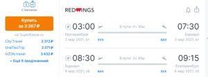 4 направления для Екатеринбурга от 1500 рублей туда-обратно