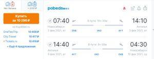 Из Новосибирска в Анталью от 10200 рублей туда-обратно