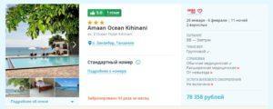 Тур в Танзанию на 11 ночей из Москвы от 39 тыс руб/чел