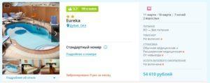 Тур из Москвы в ОАЭ в марте на неделю от 27 000 рублей с человека