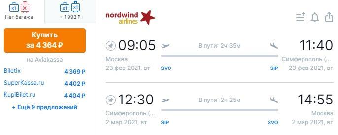 Nordwind Airlines: из Москвы в Симферополь за 4400 рублей туда - обратно с января по март