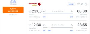 Nordwind. Из Москвы в Танзанию за 28000р (туда-обратно)