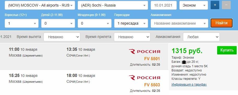 Из Москвы в Сочи за 1300 рублей в одну сторону или 3100 рублей туда - обратно в январе