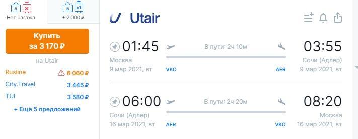 Utair: из Москвы в Сочи за 3170 рублей туда - обратно в марте