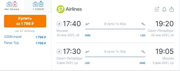 S7: между Москвой и Санкт-Петербургом за 1800 рублей за перелет туда - обратно с января по апрель
