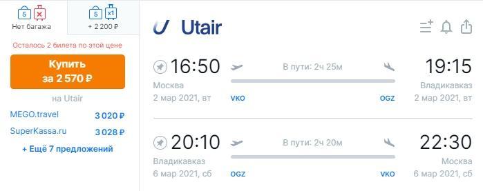 Utair: Москва - Владикавказа за 2570 рублей туда - обратно с января по март