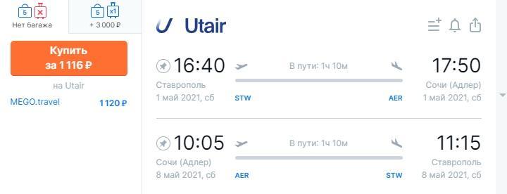В Сочи из Ставрополя за 1100 рублей туда - обратно; из Саратова за 4600 рублей туда - обратно