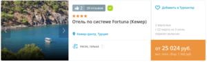 """Туры """"все включено"""" в Турцию из Москвы от 10 600 руб. с человека!"""