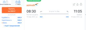 Из Ростова в Ереван всего за 890 рублей!