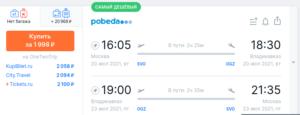 Из Москвы во Владикавказ от 999 рублей!