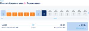 Рейсы от Победы от 500 рублей!