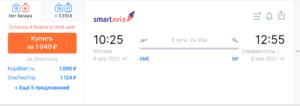 Билеты по всей России от 990 рублей с Smartavia. Более 60 направлений полетов!