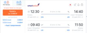 Весь год из Казани в Петербург от 3080 руб. за билеты в обе стороны!