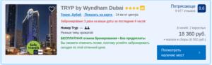 Подборка отелей в Дубае на майские праздники.  Ночь в отеле 4* от 3000 рублей.