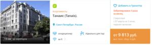 Весной из Москвы в Петербург туром от 4250 руб. с человека!