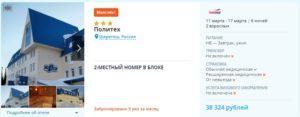 Туры в Шерегеш из Москвы на праздники от 17 тыс рублей