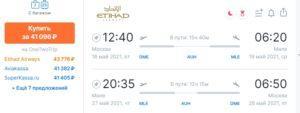 Из Москвы на Мальдивы в мае от 41 000 рублей туда-обратно