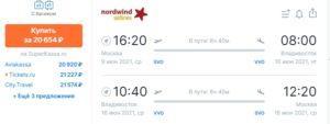 Прямые рейсы из Москвы во Владивосток от 20650 рублей туда-обратно