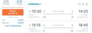 Из Казани в Стамбул в мае от 8700 рублей туда-обратно