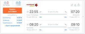 Nordwind: рейсы из Спб в Кемерово от 2900 рублей в одну сторону