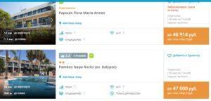 Тур на Кипр из Москвы в мае от 23 тыс рублей