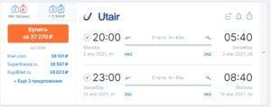 Прямые рейсы из Москвы на Занзибар весной за 37270 рублей туда-обратно