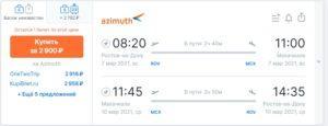 3 направления из Ростова-на-Дону на 8 марта от 2000 рублей туда-обратно