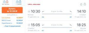 Из Москвы в Стамбул в апреле-мае от 10200 рублей туда-обратно