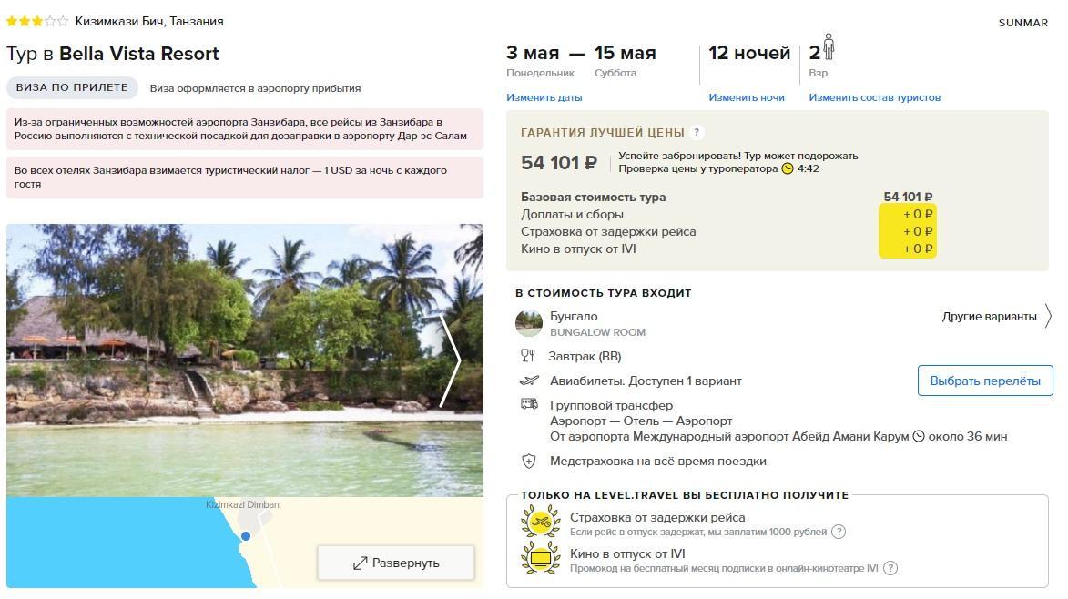 Туры из Москвы на о. Занзибар, Танзания на 11 ночей с завтраками от 27000₽/чел, вылет в мае