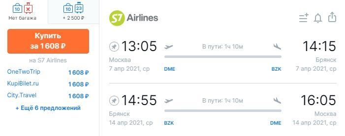 S7: из Москвы в Брянск за 1600 рублей туда - обратно