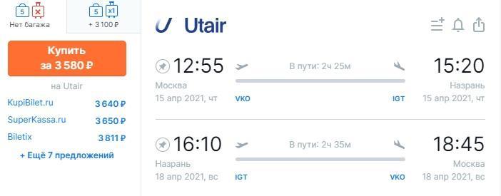 Utair: из Москвы в Назрань за 3500 рублей туда - обратно с март по май