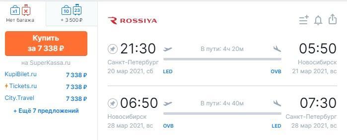 Россия: из Санкт-Петербурга в Новосибирск прямыми рейсами за 7300 рублей туда - обратно
